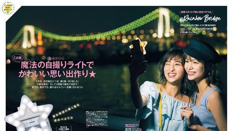 7月號日雜隨書附送 星型自拍補光燈