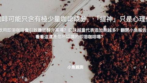 測試市面30款即溶咖啡品質!一杯泡沫咖啡含15種添加劑