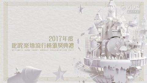 叱咤樂壇流行榜頒獎禮2017得獎名單!方皓玟、陳柏宇首奪大獎