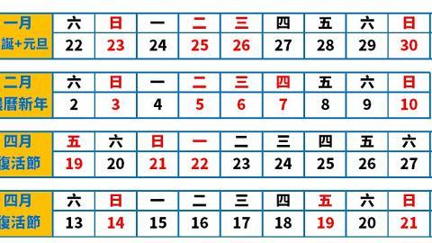 【2019請假攻略】公眾假期放假攻略!打工仔要識請1放4+請4放10