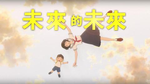 穿越時空探索親情  細田守動畫新作《未來的未來》