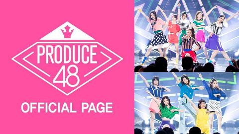 【Produce 48】首兩季5個共通點!網友預測今季有望出道練習生