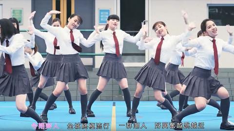 《今期流行》女Dancers青春活力搶鏡過古天樂!00後日本外援大起底