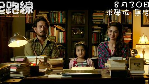 【起跑線】印度新戲諷刺教育弊病 中產家長出奇招搏女兒入名校