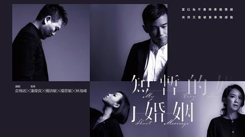 【短暫的婚姻】林海峰、潘燦良出演舞台劇版!音樂劇集搬上舞台再次牽動情緒