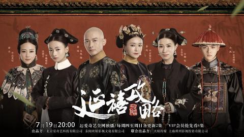 【延禧攻略】延禧演員南下香港錄《延禧南巡》 或會與《美女廚房》合作