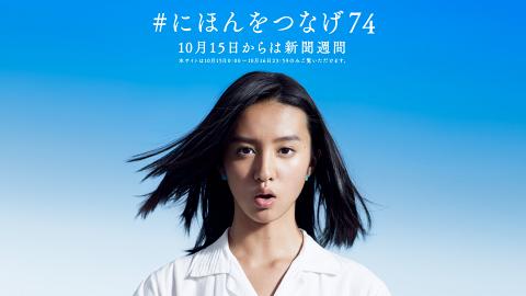 木村拓哉女兒木村光希同一日登上日本74份報紙 背後原因充滿熱血與感動