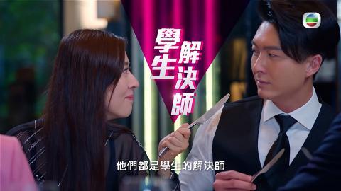 【解決師】王浩信、唐詩詠再度合作演情侶 新劇感情線比Saving&Cherry更婉轉