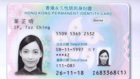 【換新身份證】換領新智能身份證懶人包!換證時間+預約詳情+9間換證中心地址