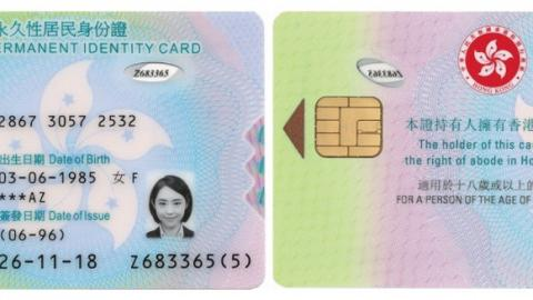 【換新身份證】換領新智能身份證注意事項 外地居民換證方法+豁免人士