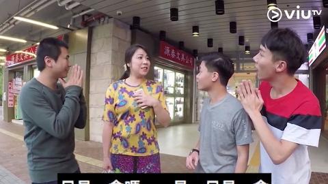 【買樓狂想#曲】街訪水泉澳邨居民 眼利網民踢爆ViuTV搵演員扮新移民受訪者