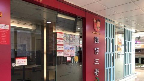 譚仔三哥送情人節限定小食!公開最靚海景分店吸引食客約會