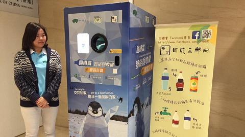 飲品膠樽+鋁罐智能回收機新登場!儲分換優惠券/禮品鼓勵回收減廢