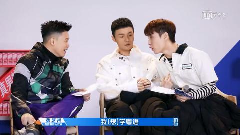 【青春有你】MC Jin教張藝興講廣東話 「特別凍」變成「大壁咚」