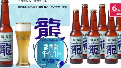 日本啤酒公司聯乘推出龍角散啤酒 飲啤酒都能止咳化痰通鼻塞