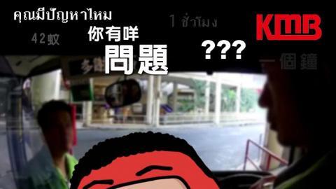 司機乘客奇問秒答引九巴翻譯泰文抽水 網民大讚車長耐心面對「你有咩問題」
