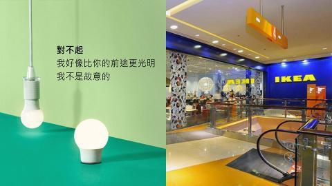 IKEA宜家家居大玩金句賣廣告!創意宣傳手法 抵死演繹家品內心戲