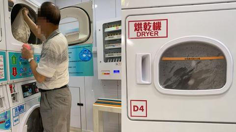 疑似藥材丟入乾衣機烘乾 網友投訴自助洗衣店設備遭大叔亂用