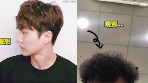 網民想電韓式自然捲髮型 亂入髮型屋中伏自嘲被雷劈