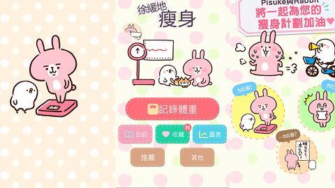 夏天減肥好幫手!P助與粉紅兔兔體重管理app