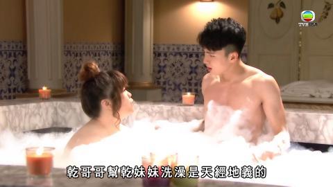 【開心速遞】美麗繼續介入安Bon戀做契兄妹 鴛鴦浴太刺激令劇迷求編劇收手