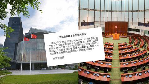 【逃犯條例】恢復二讀會議延期 立法會發通告宣布今日將不開會