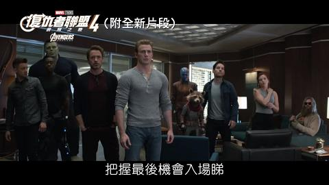 【復仇者聯盟4】官方宣布新版本將在香港重新上映 《復4》7月4日再登大銀幕