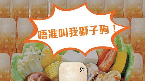 香港吉野家高呼「唔准叫我獅子狗」!為竹輪正名 獲過萬網友狂讚