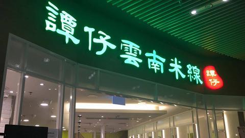 【熱帶風暴韋帕】7大連鎖餐廳食肆颱風營業安排!譚仔三哥全線分店暫停營業