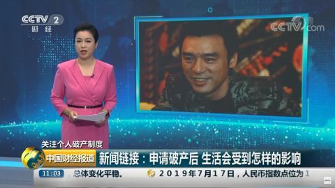 鍾鎮濤被央視點名為破產知名案例!節目詳細介紹阿B負債生活