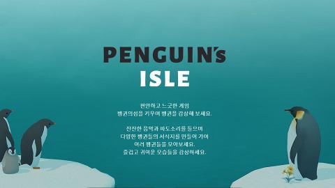 【手遊】可愛插畫風格新出免費手遊《企鵝島》!治癒減壓玩法打造企鵝村莊
