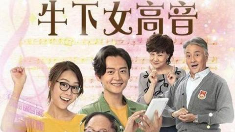 黃心穎主演《牛下女高音》突然解禁 將於10月台慶黃金檔期播出