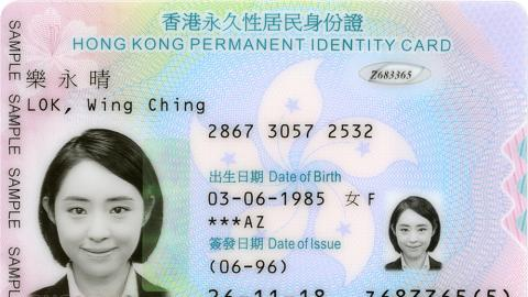 【新智能身份證】11月開始新一輪換新身份證!限期內未換證罰款$5000