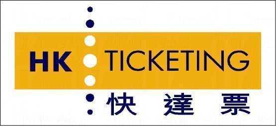 了解公開售票網 - 快達票的購票程序