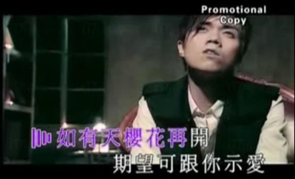 《櫻花樹下》MV截圖