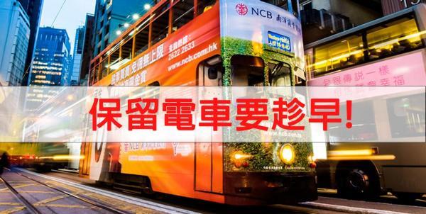 圖:香港電車