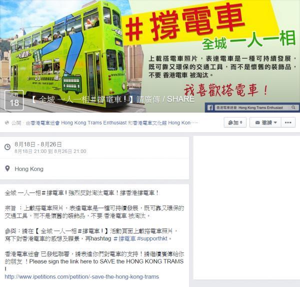 圖:FB@香港電車迷會