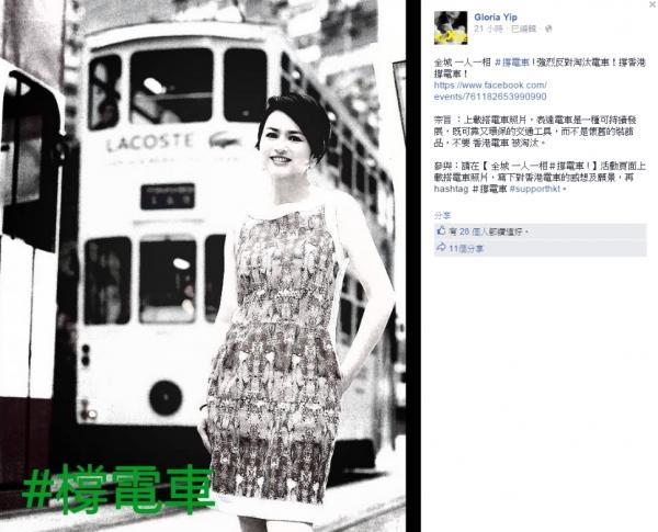 圖:FB@葉蘊儀