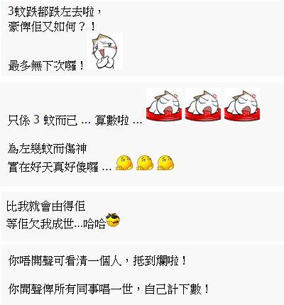 有大愛的人叫網友放過3蚊雞同事(圖:香港討論區)