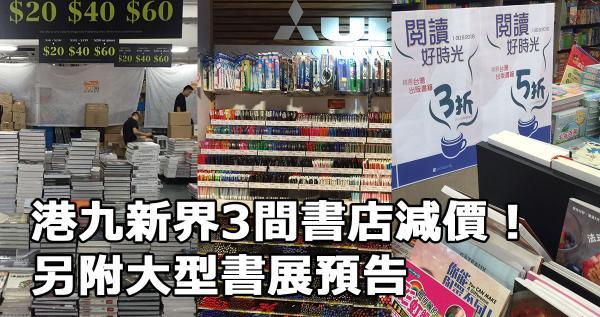 港九新界3間書店減價!另附大型書展預告