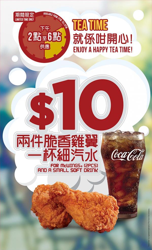 $2隻、兩小時任食!四大食肉獸最愛「雞翼優惠」