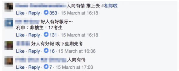 繼續DSE送暖!有心人請考生食譚仔 網民like爆