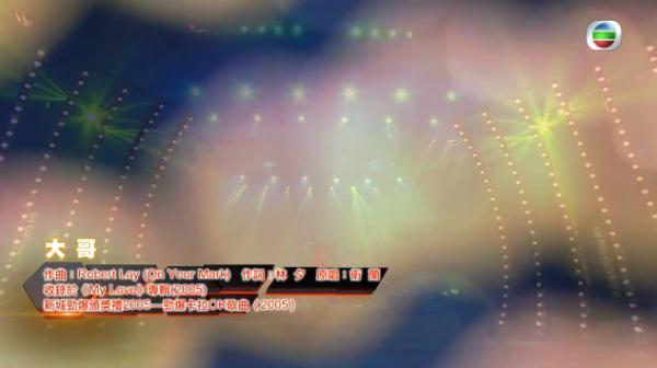 經典K歌大哥最新live!衛蘭、衛詩合體唱傻女