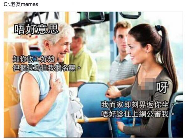M痛坐關愛座被中年婦「搞小動作」讓座:關愛座唔係刻左你個名