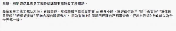 怨在職媽媽為照顧兒子唔肯OT 網友撐:唔係老奉要OT