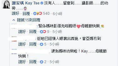 張繼聰與囡囡深情對望 Kay「打爛醋埕」留言獲粉絲力撐