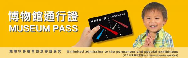 最平$25全年通行證!無限次入博物館參觀展覽