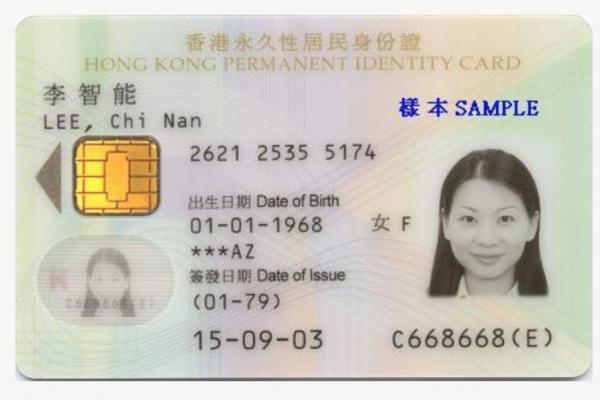 2018年免費換新一代智能身份證!5大新舊證對比