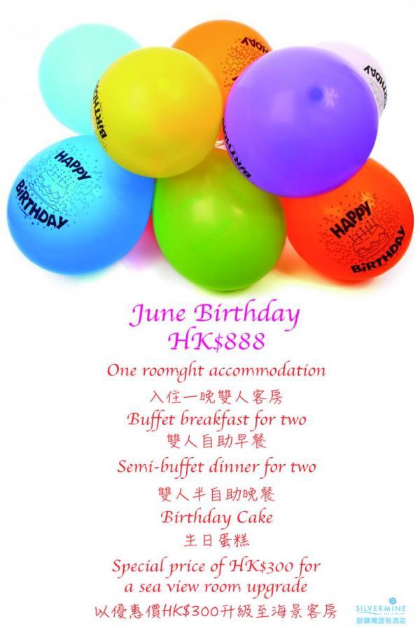 6月生日優惠大放送!18個壽星仔女著數
