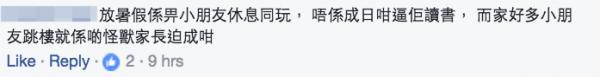 補完習唔識做功課 嚴父影相放上網:要審犯式嚴刑迫供教